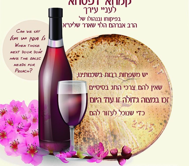 Poster for Pesach fundraiser